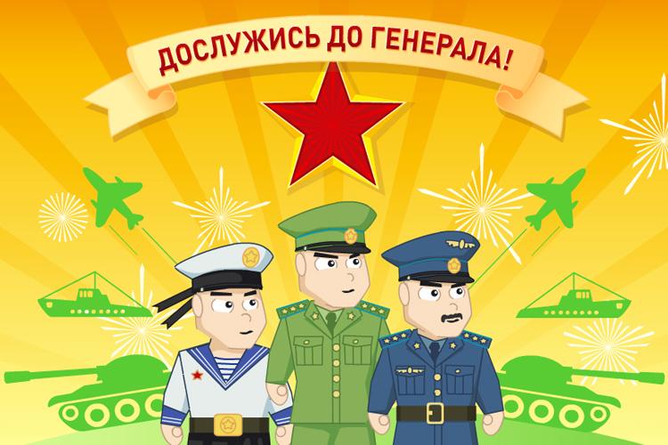 Поздравления с днем рождения военному сержанту
