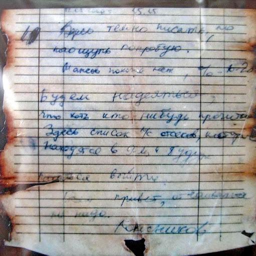 Тайна гибели АПЛ «Курск». Мистификация века. Часть четвертая. Экипаж