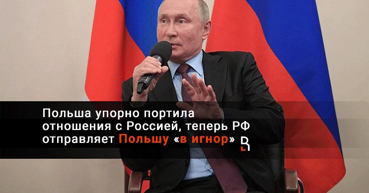 Россия отказывается от разговоров с Польшей