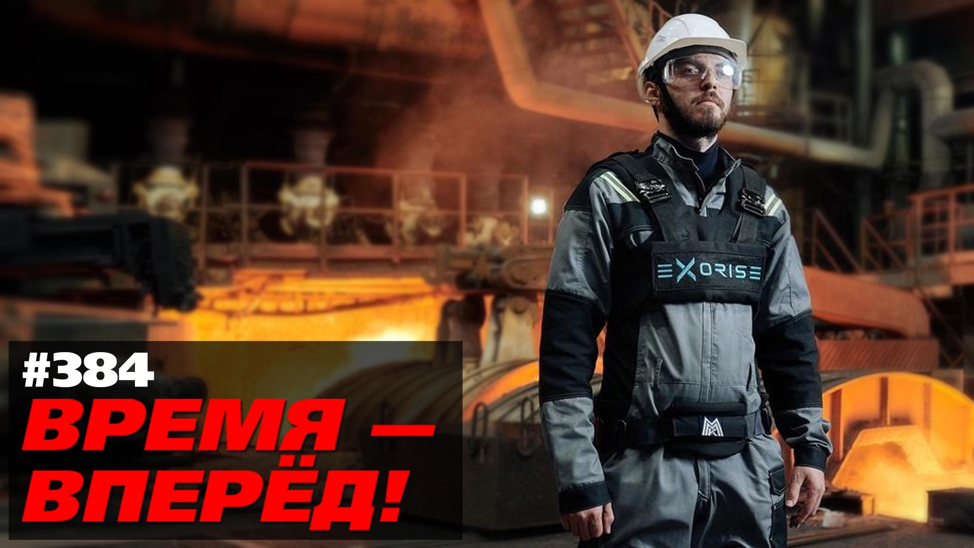 Россия запустила секретную установку. Помог «единорог Чубайса». Время-Вперёд! №384
