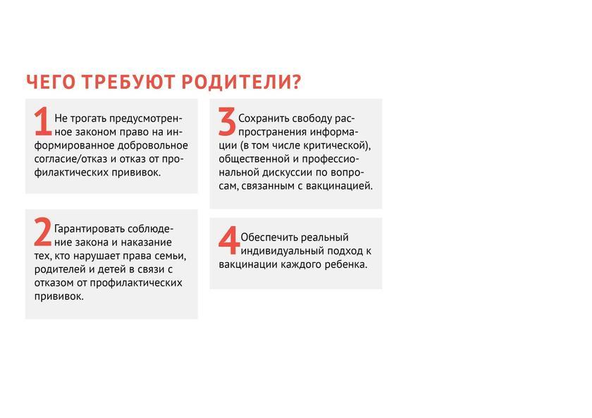 Прививочное лобби в РФ исполняет указания ВОЗ 5