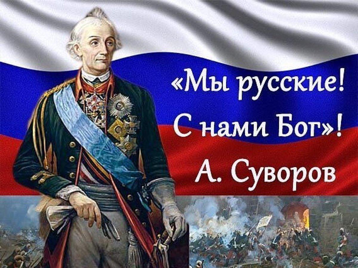 картинки мы русские за нас бог все лекарственные