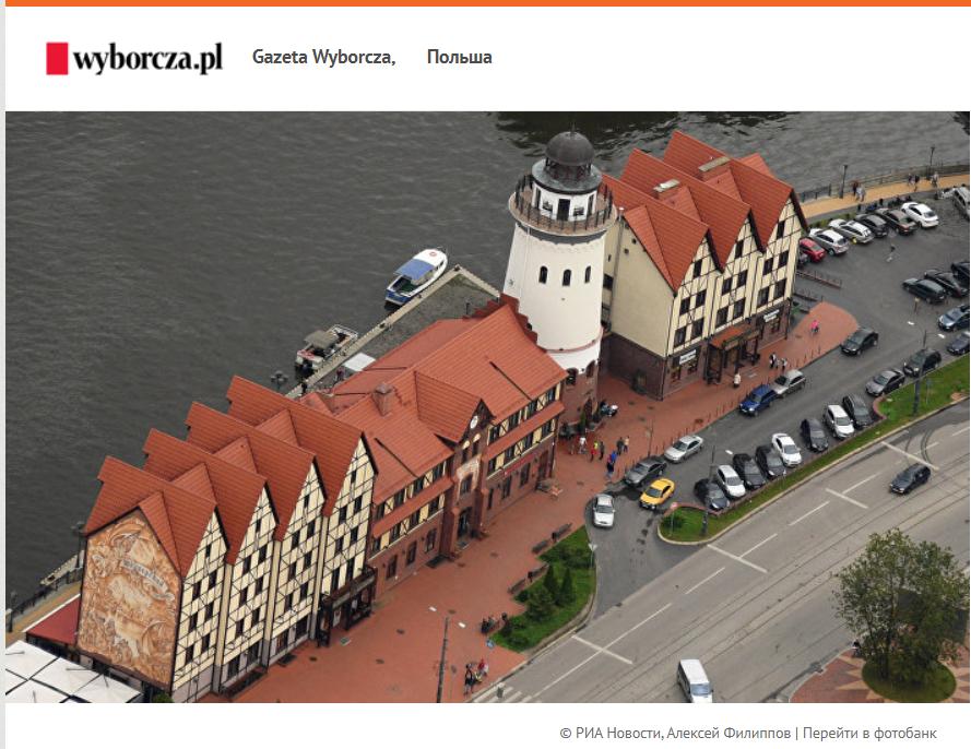 Польские читатели: следовало бы присоединить Калиниградскую область к Польше