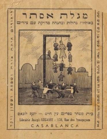 8 марта – Пурим, день иудейки Эсфири и её последовательниц 7