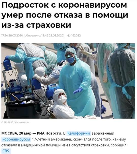 Эпидемия коронавируса уничтожит США