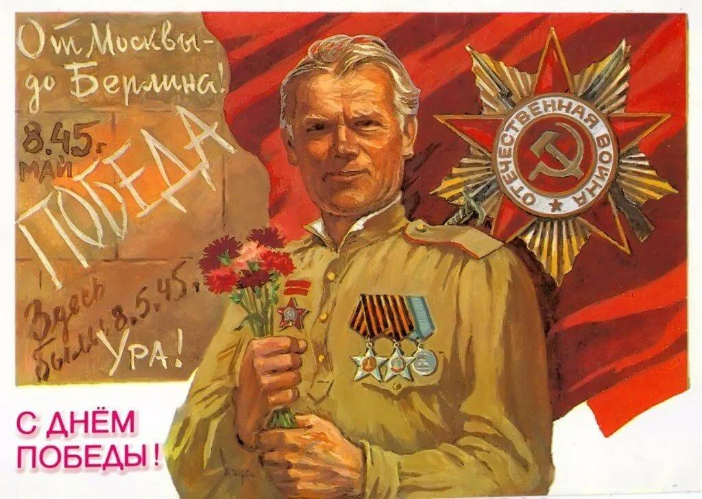 Картинки советские с победой