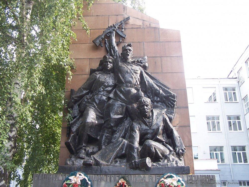 привет памятник героям вов в екатеринбурге могут быть