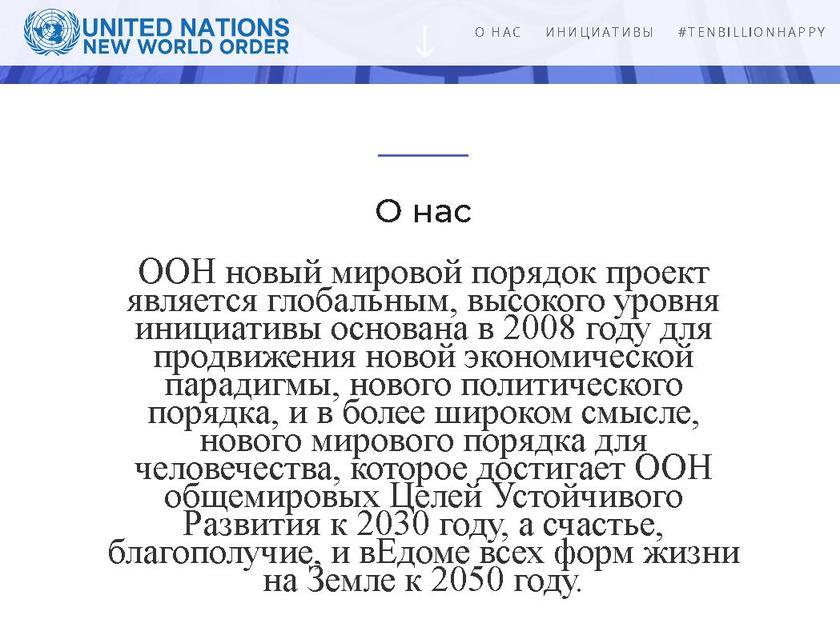 Счастье по Грефу. ООН объявила о начале Нового мирового порядка 4