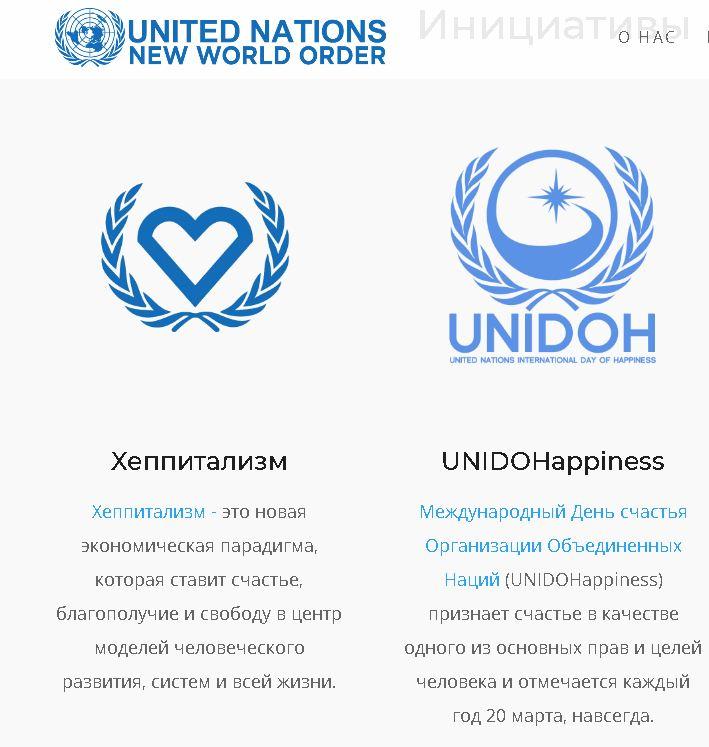 Счастье по Грефу. ООН объявила о начале Нового мирового порядка 5