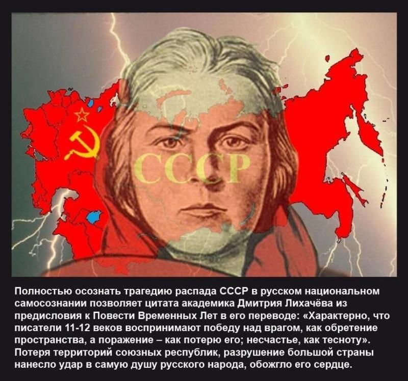 USSR.jpg