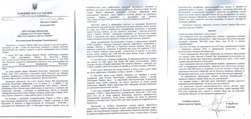 """""""Странные"""" эпидемии. О биологических лабораториях США на Украине, расположенных у границ РФ... 12"""