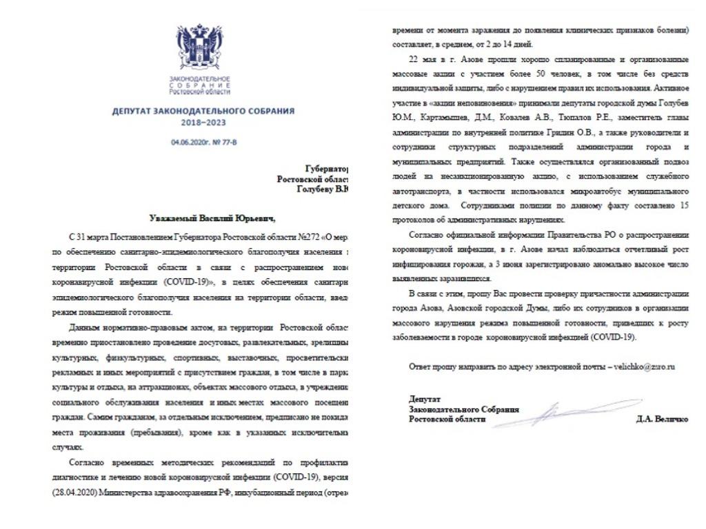 Азов выбирает РОСТ?