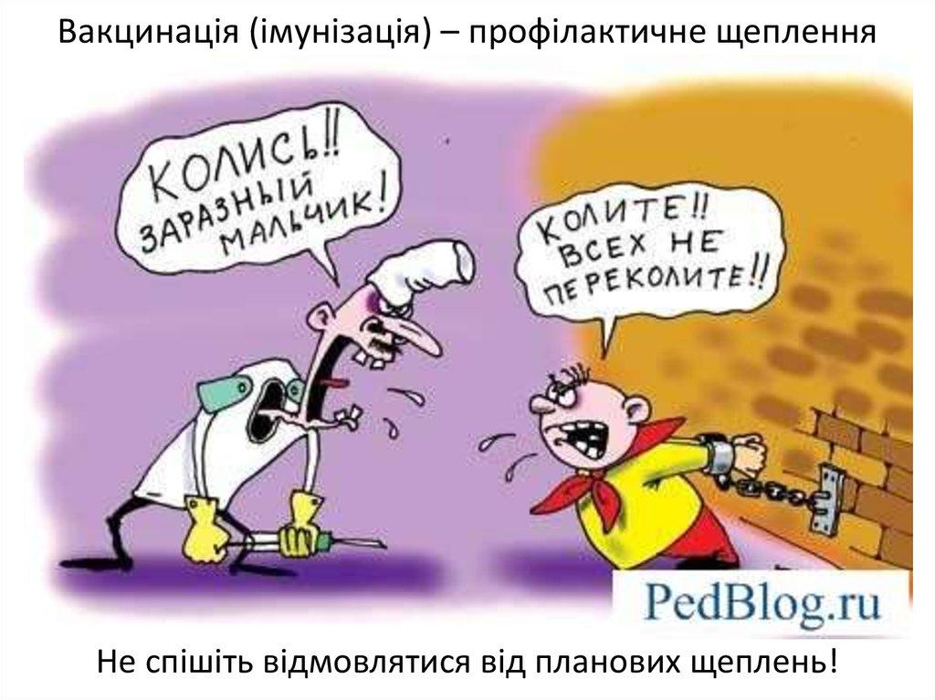 Картинки про прививки прикольные
