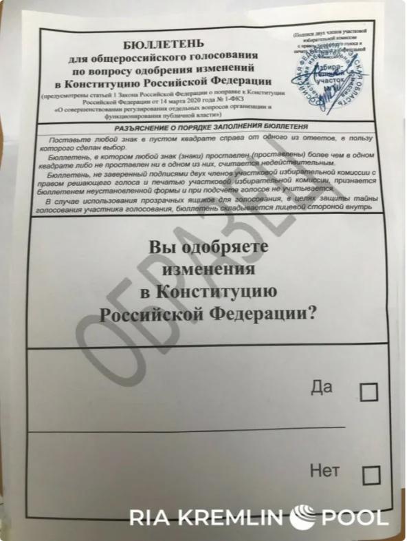 Конституционный позор: вопрос в бюллетене составлен не по-русски, с грубой ошибкой