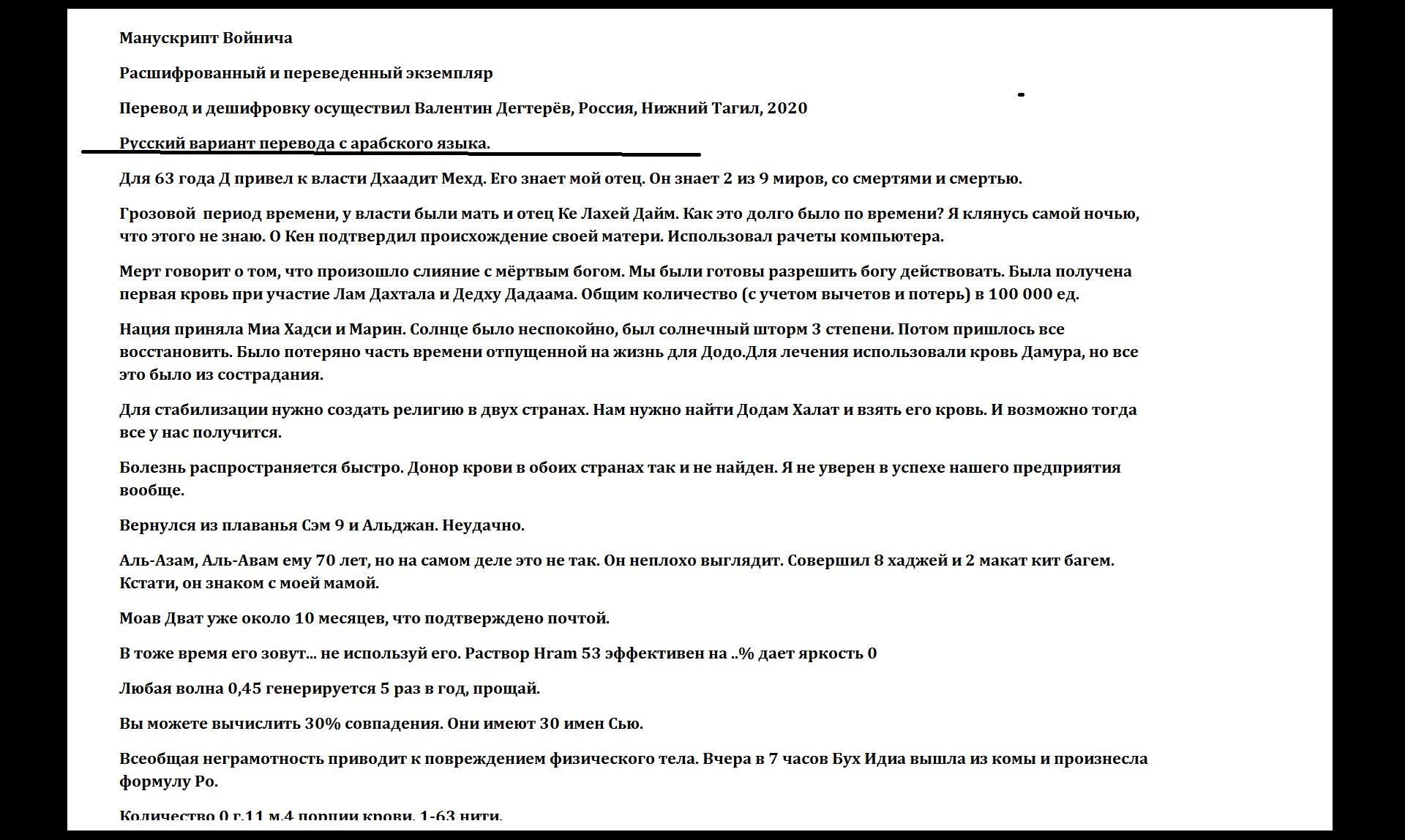 Манускрипт Войнича расшифрован и переведен.