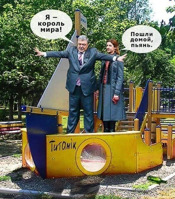Кажется, точно установлена «консистенция» Петра Порошенко?