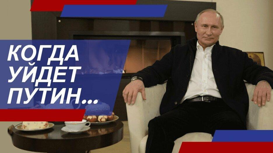 Когда уйдёт Путин... Перспектива для России первая - пессимистическая.