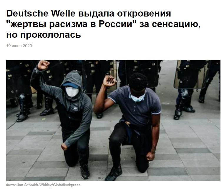 Журналисты из немецкой Deutsche Welle в очередной раз опозорились на весь мир