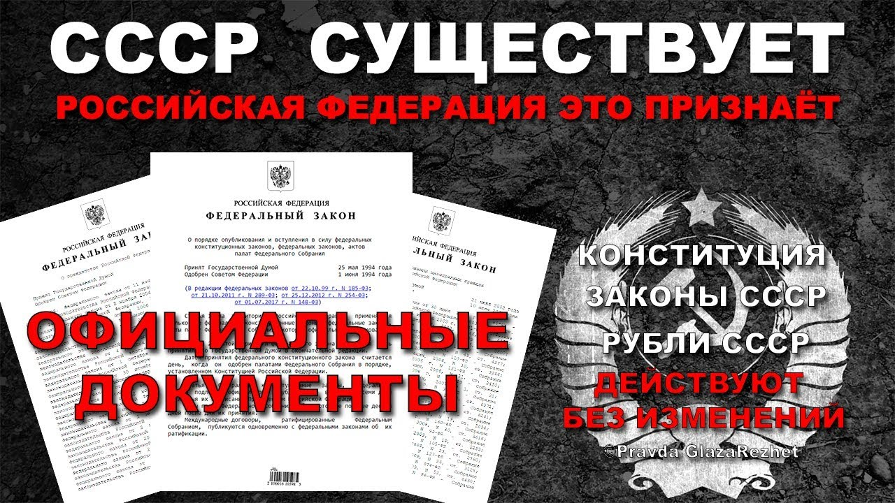 СССР существует - Российская Федерация это признаёт. Официальные документы
