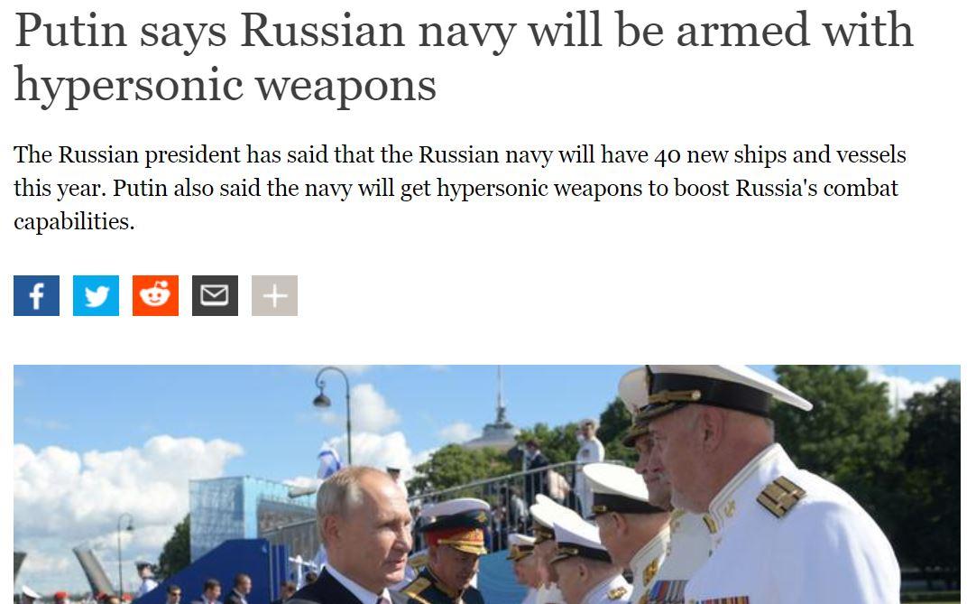 Реакция мировых СМИ на военно-морской парад:<br>Британские СМИ отметили растущую силу ВМФ РФ; Немецкие СМИ также рассказали...