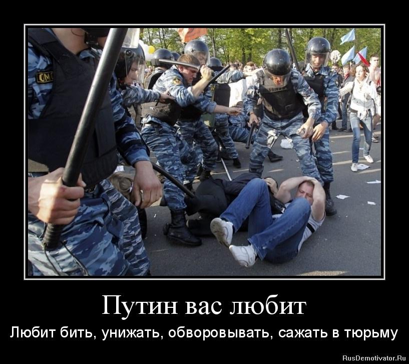 мера демократия в россии демотиваторы картинка