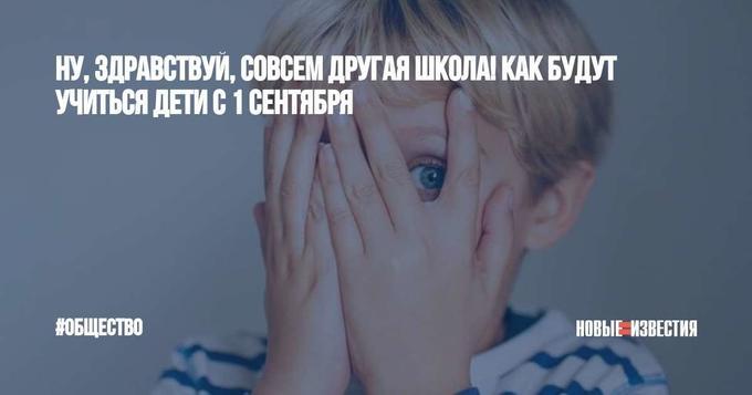 Сегодня коллега рассказала, как будут учиться дети с 1 сентября…