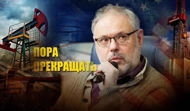 Экономист объяснил, как Россия может прекратить обогащение Запада за счет российских недр