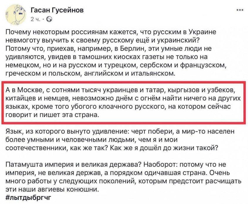 Еврей-русофоб Гусейнов назвал теракты в России «национально-освободительной борьбой» 4