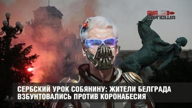 Катюша: Глобальная элита дала команду на запуск второй волны пандемии 5f0713b4