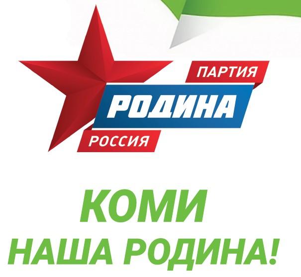 Члены партии «Родина» принимают активное участие в выборах Госсовет Коми