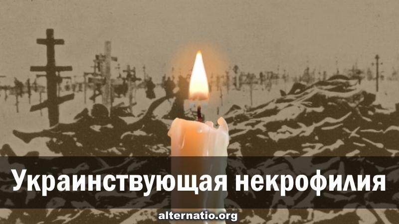 Украинствующая некрофилия