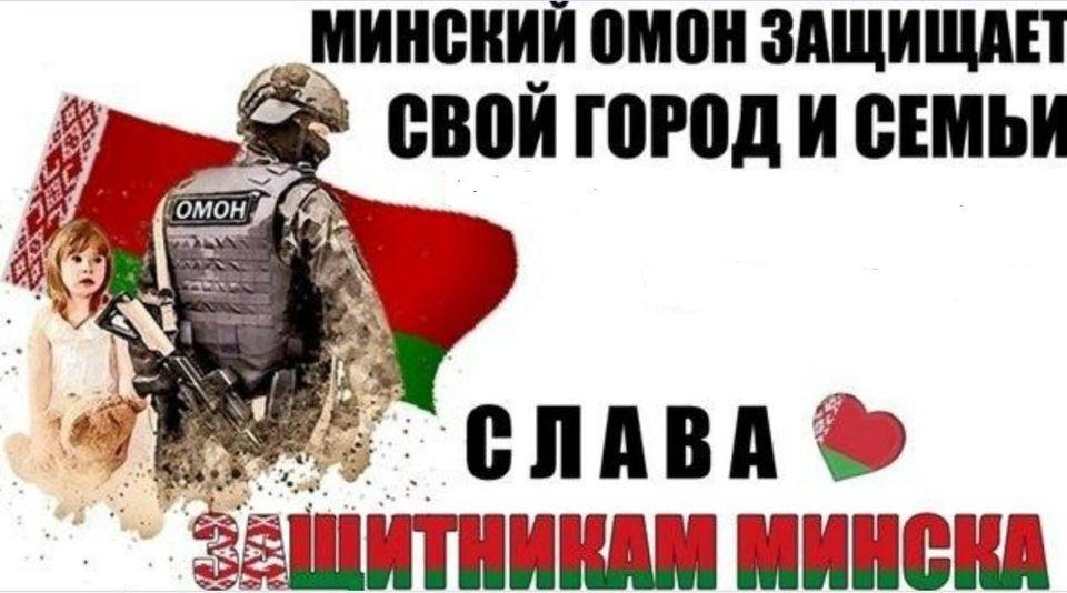 Мнение: Tо, что совершили белорусские силовики 20