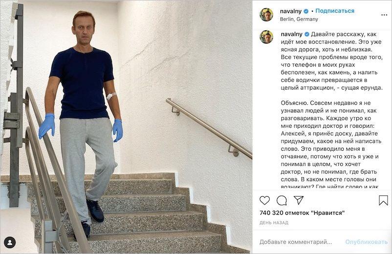 Займемся аналитикой. Разберем фото Навального и текст к нему