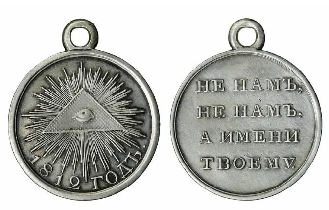 Памятная Медаль в честь победы над Наполеоном в Отечественной войне 1812 года с благодарностью Богу.
