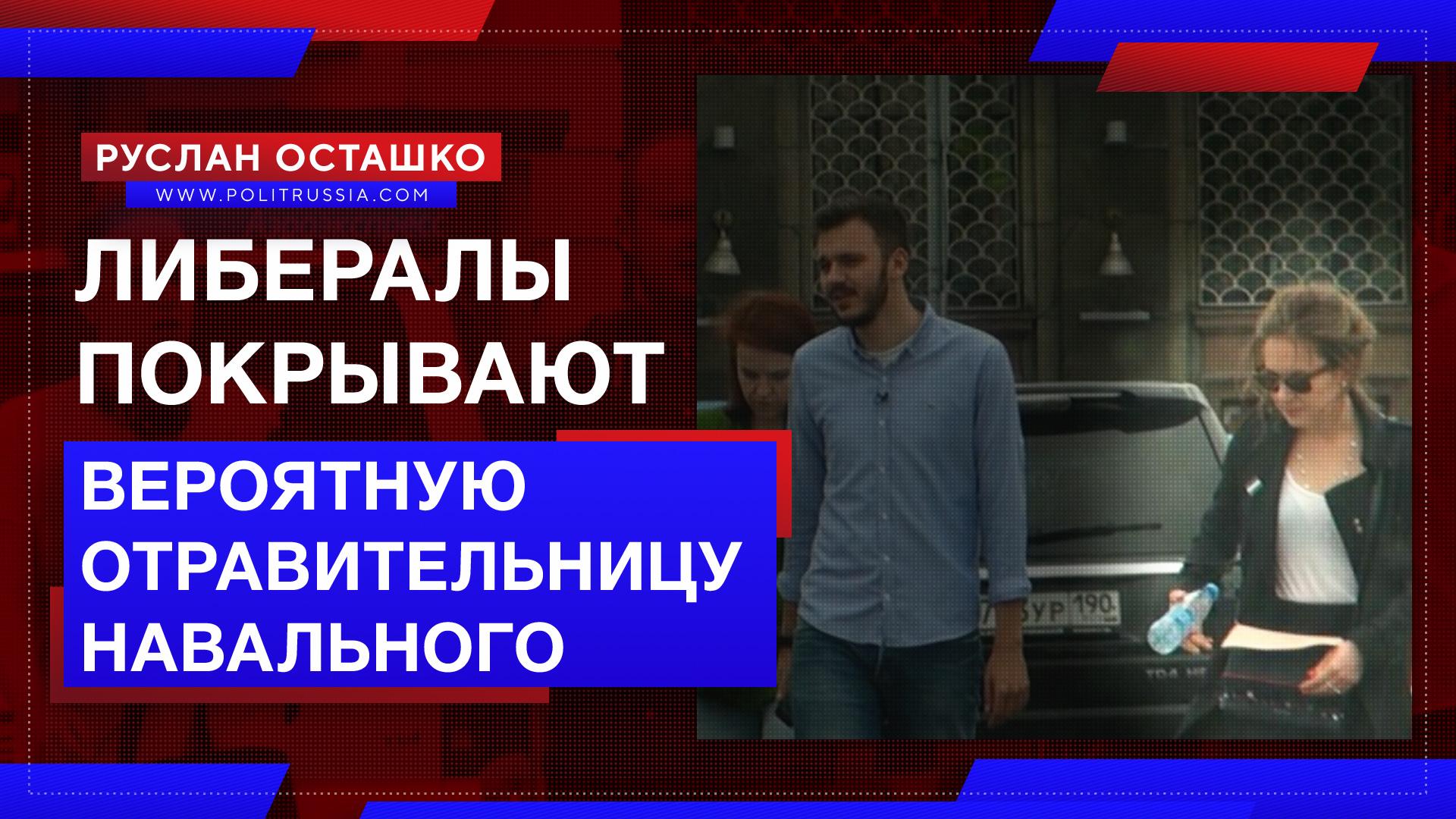 Либералы покрывают Марию Певчих – вероятную отравительницу Навального