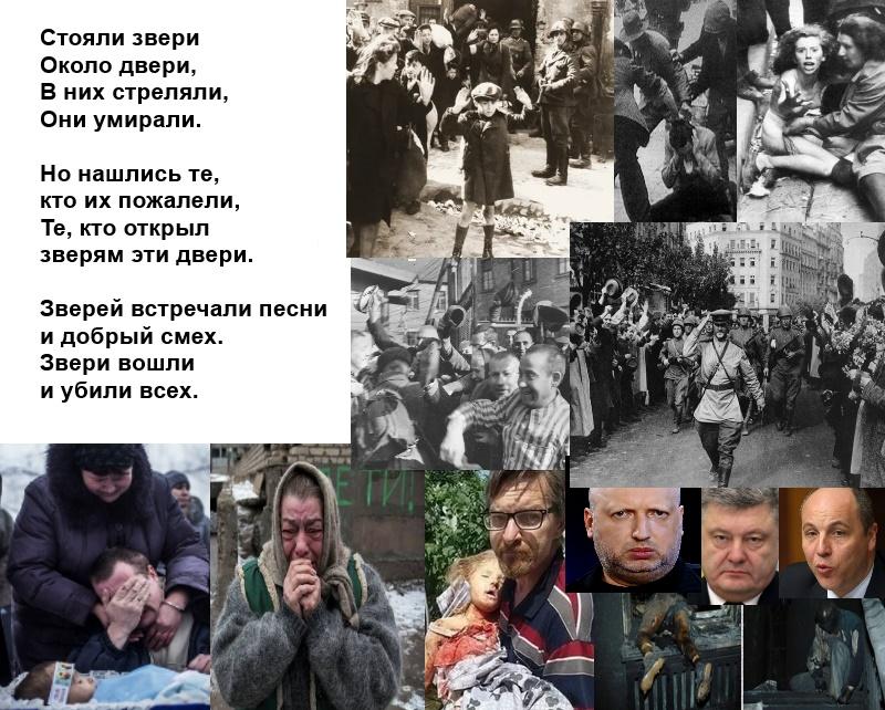Жидобандеровский геноцид русскоязычных жителей Украины.