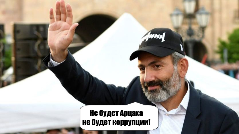 Не будет Арцаха не будет коррупции!