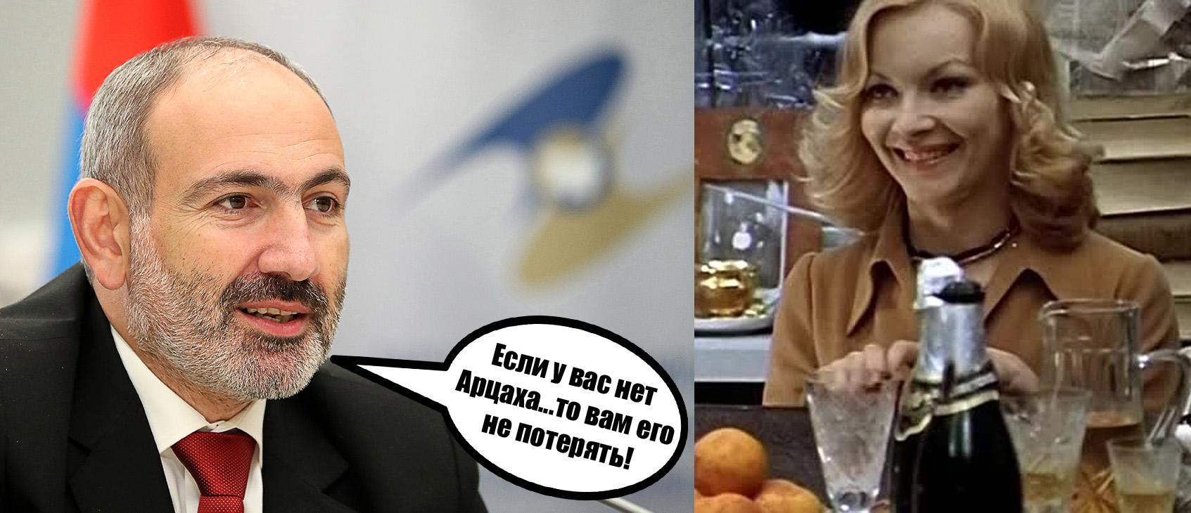 Никол Пашинян: если у вас нет Арцаха...то вам его не потерять!