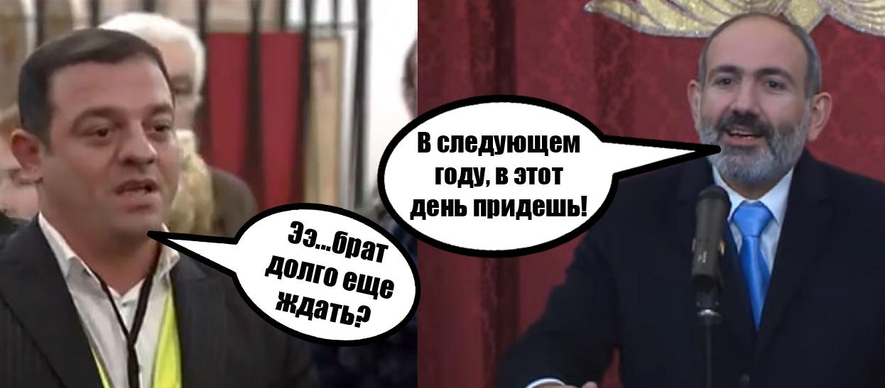 Никол Пашинян: в следующем году придешь!