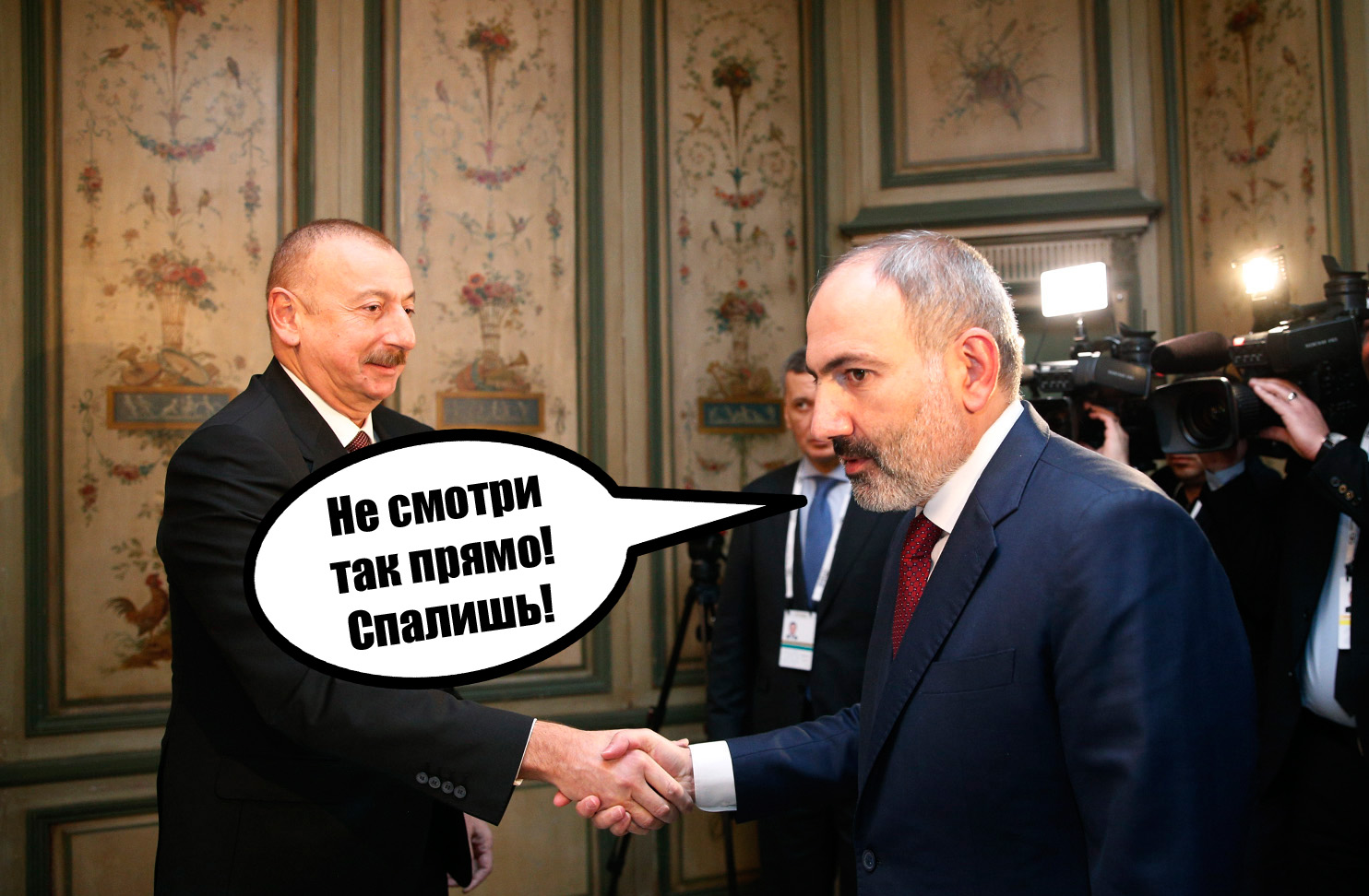 Никол Пашинян: не смотри так прямо! Спалишь!