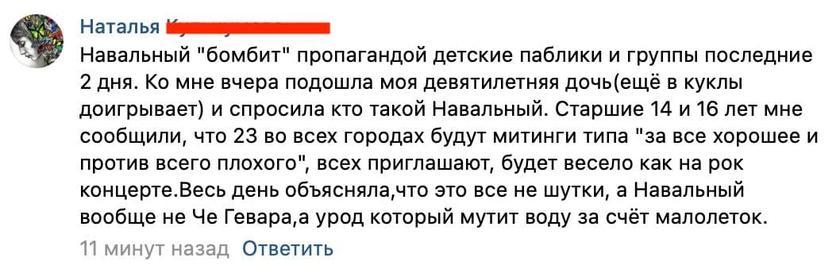 Дети в роли негров: соцсети сгоняют школьников на митинг в поддержку Навального 3