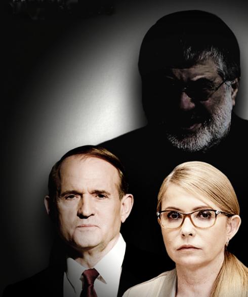 Кто стоит за союзом Медведчука и Тимошенко?