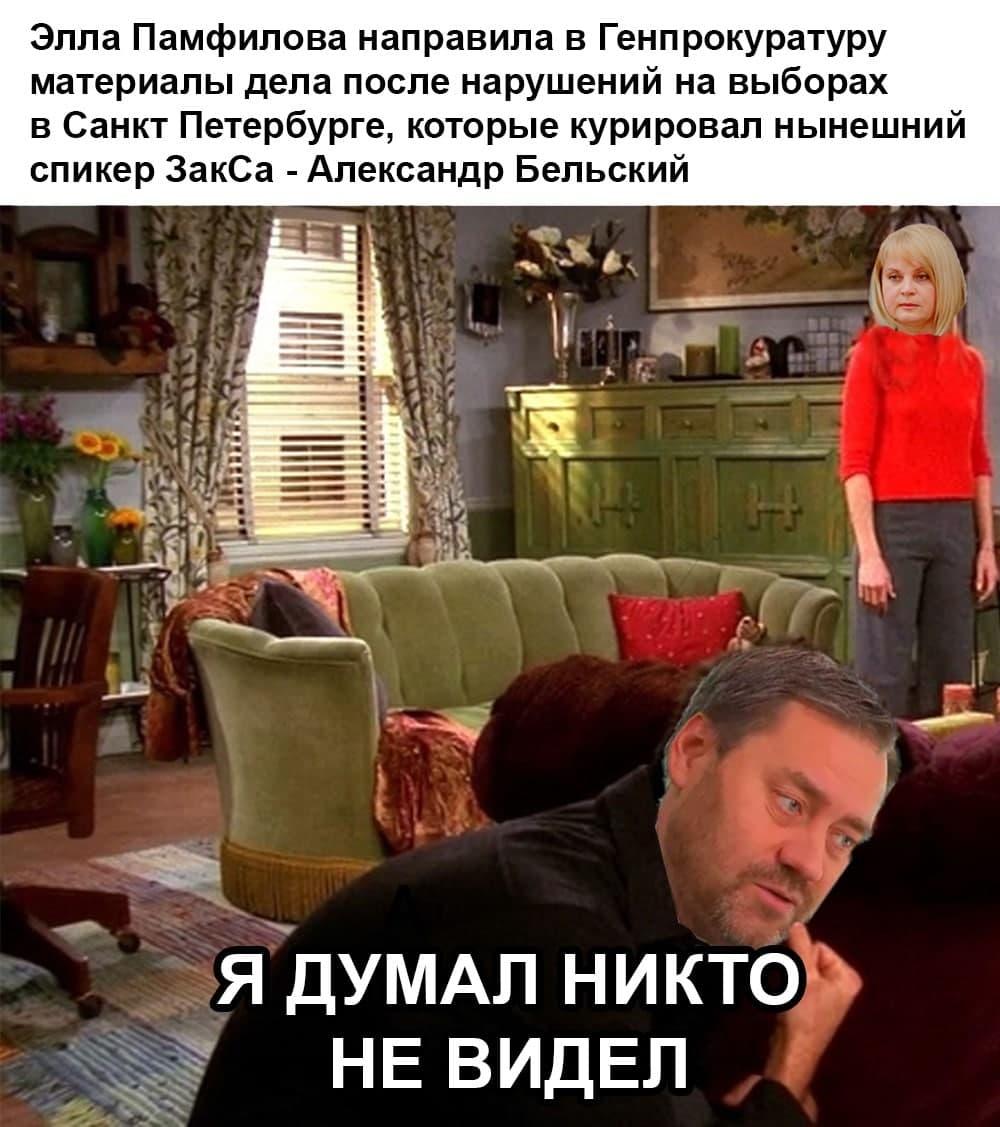 Глава ЦИК упрекнула Петербург в массе случаев нарушений, которые необходимо изучить