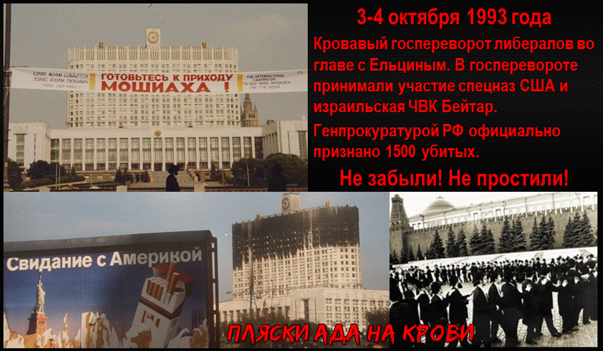 Кровавый госпереворот Ельцина - октябрь 1993 года