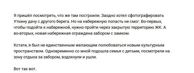 Евгений Разумишкин навесил лапшу на уши жителям Красногвардейского района