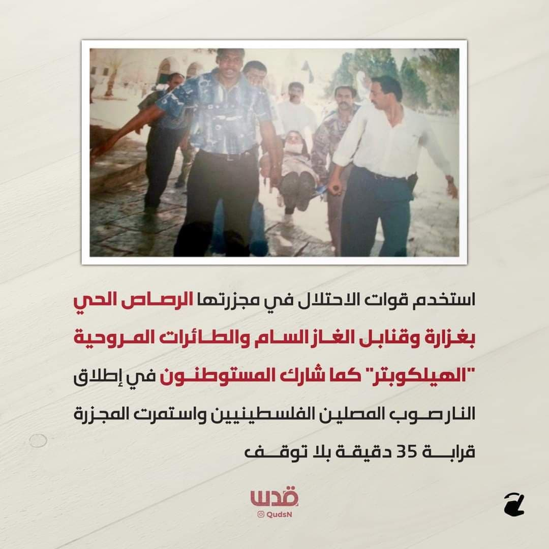 31 год назад «Израиль» учинил бойню в Аль-Аксе 4