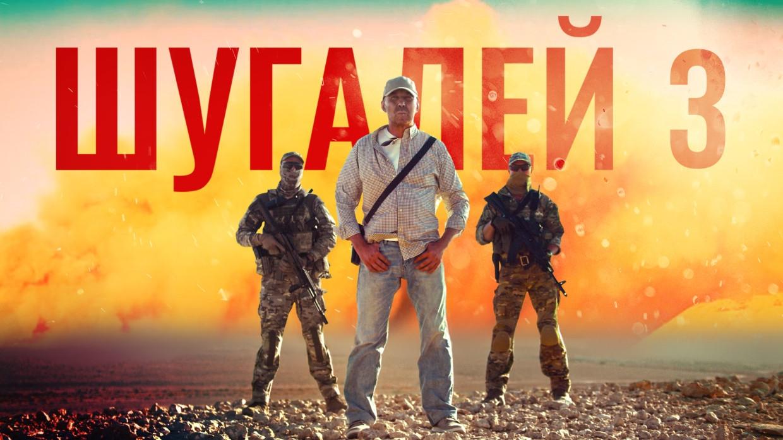 Самый рейтинговый фильм сентября - «Шугалей-3» 3