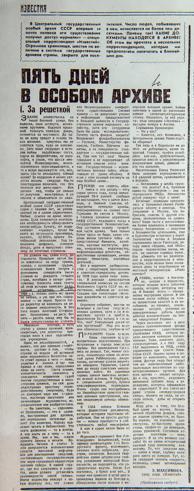 (Газета «Известия», №49 (22952), от 18 февраля 1990 г., с. 6).