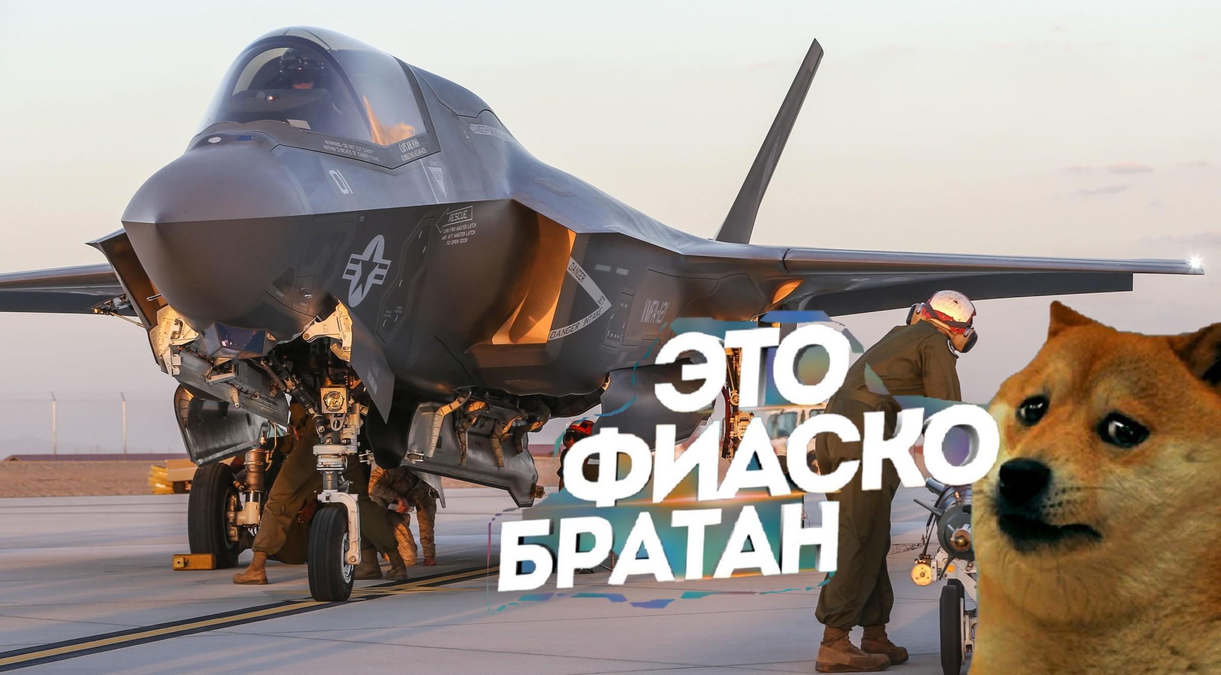 Провал американских F-35: дорогой прототип против Су-57...