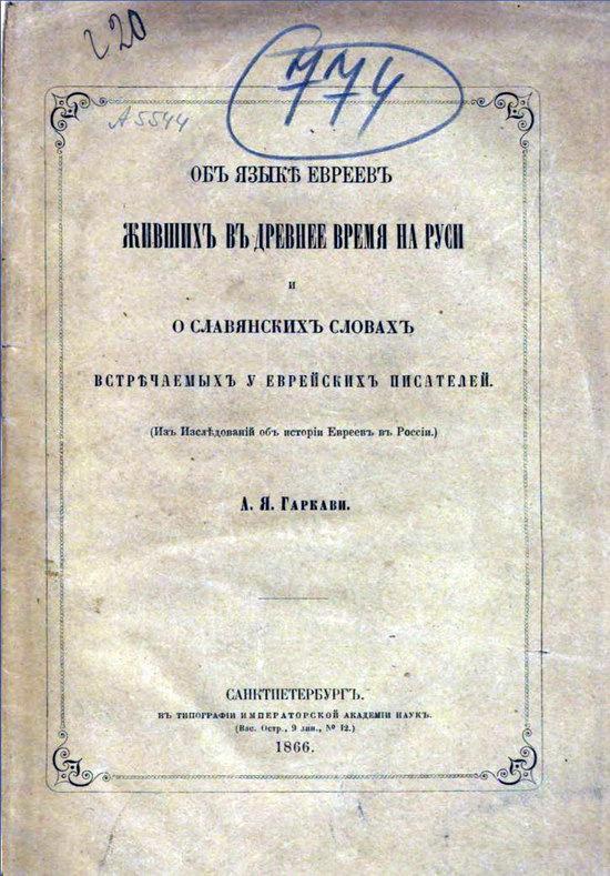 Обложка книги А.Я.Гаркави.